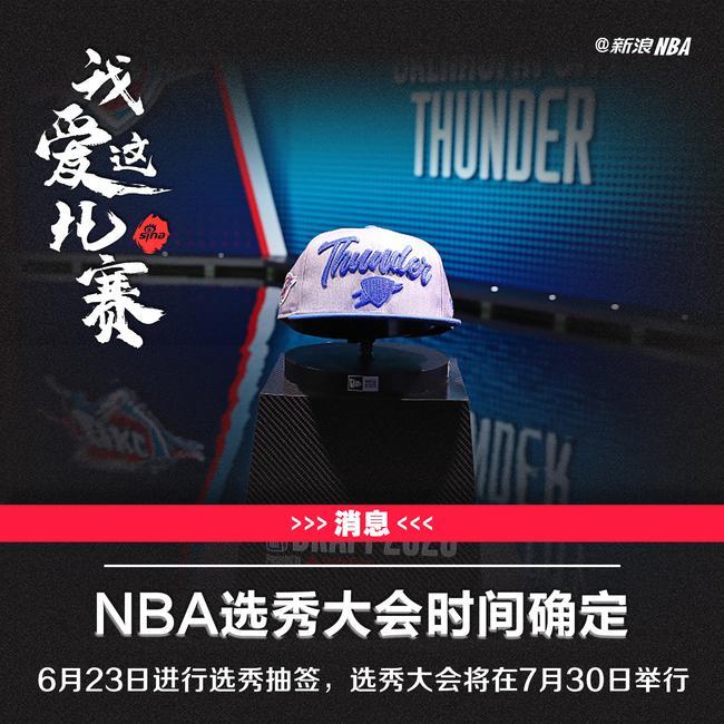 2020/21赛季NBA选秀时间表出炉