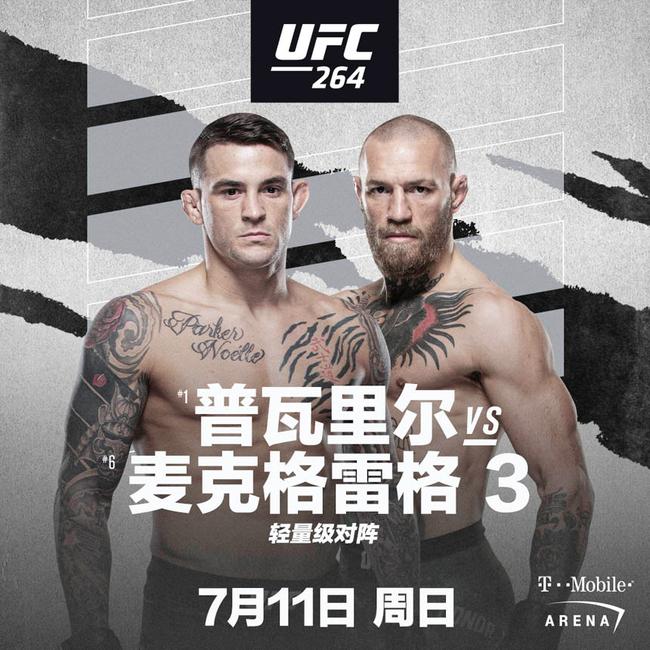 普瓦里尔 VS 麦克格雷格的三番战将于UFC264上演