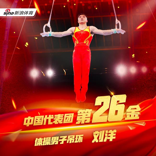 第26金!吊环刘洋尤浩包揽金银牌,中国体操队夺得东京首金!
