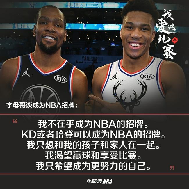 字母哥:我不在乎成为NBA的招牌 KD哈登都能做-第1张图片-bet36最新备用平台