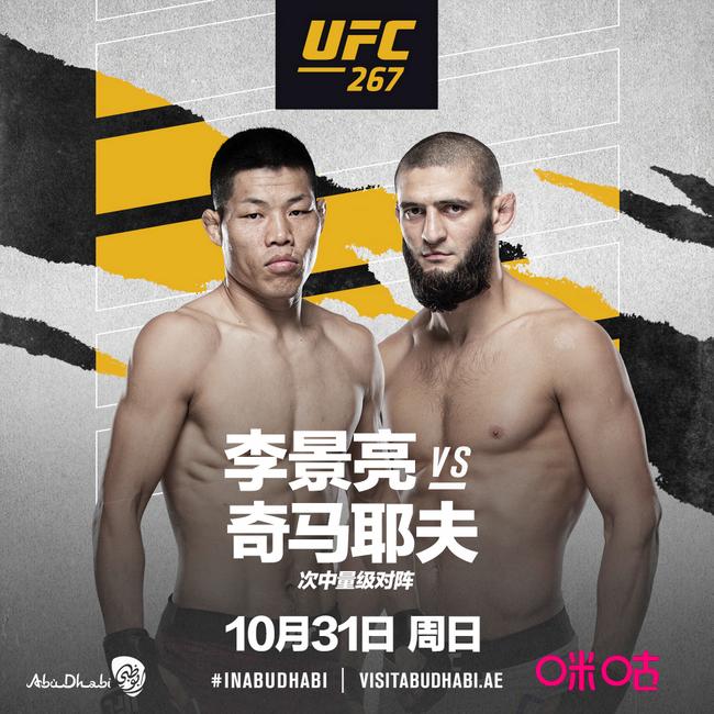 """""""吸血魔""""李景亮UFC267出战超新星奇马耶夫"""