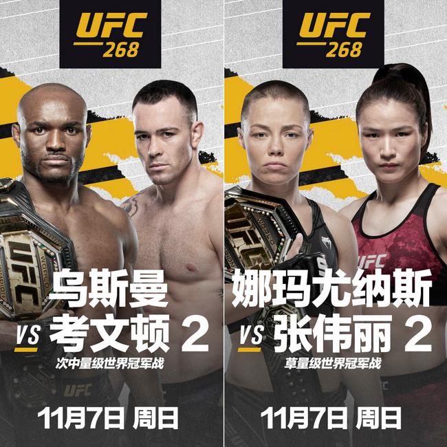 罗斯VS张伟丽二番战敲定 11月7日UFC268开战