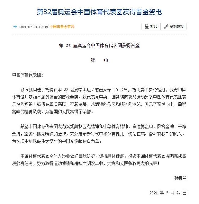 党中央国务院发贺电祝贺中国体育代表团获得首金