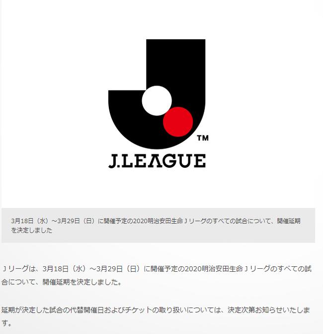 J联盟官宣各级别联赛继续推迟 开赛日期待定