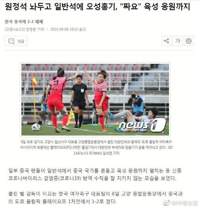 【博狗体育】输不起?韩媒吐槽中国球迷助威 无视韩主帅摘口罩