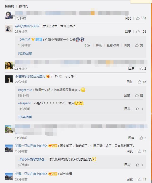 山东球迷:国安鲁能和中国足球都输了 只有裁判赢了