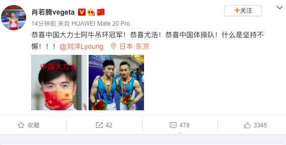 肖若腾祝贺刘洋夺金:恭喜中国大力士!坚持不懈!