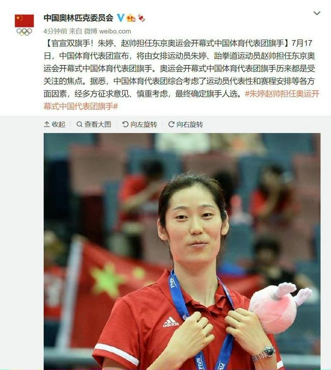 官宣!朱婷成夏奥会开幕式中国代表团首位女性旗手