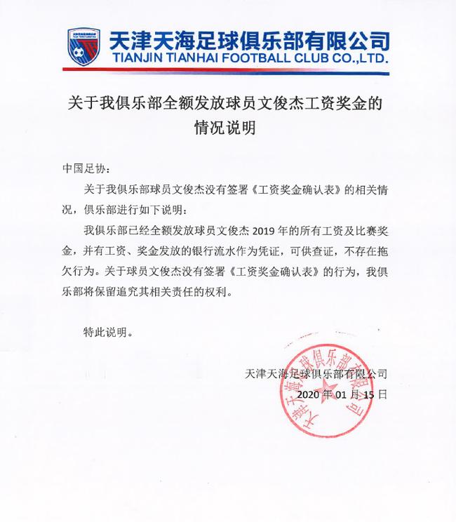 天海U23未在工资表上签字 俱乐部:已发放将追责