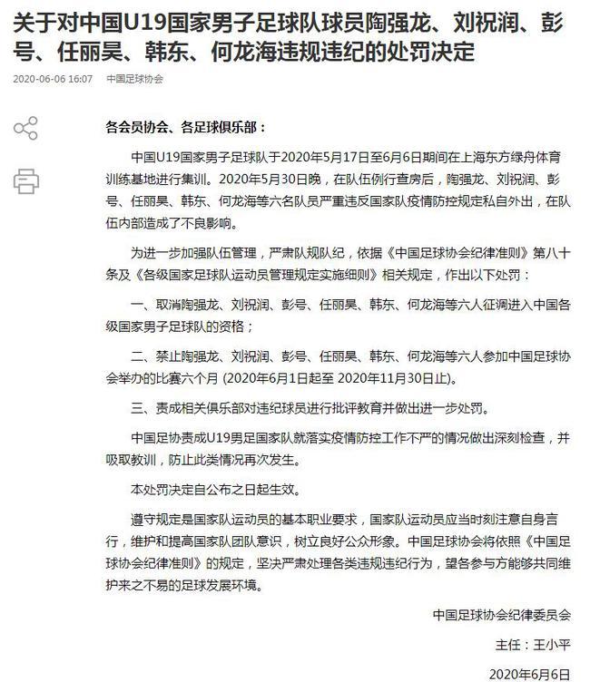 足协处罚国青饮酒六将:禁赛半年 剥夺国字号资格