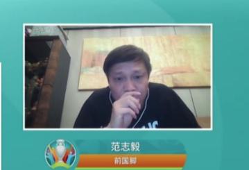 【博狗体育】范志毅:英德谁被淘汰都可惜 都是我们学习榜样