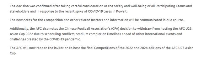 亚足联宣中国放弃承办U23亚洲杯