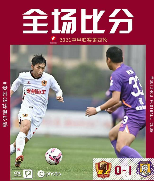 中甲-00后门将助埃沃洛破门 贵州0-1黑龙江遇首败