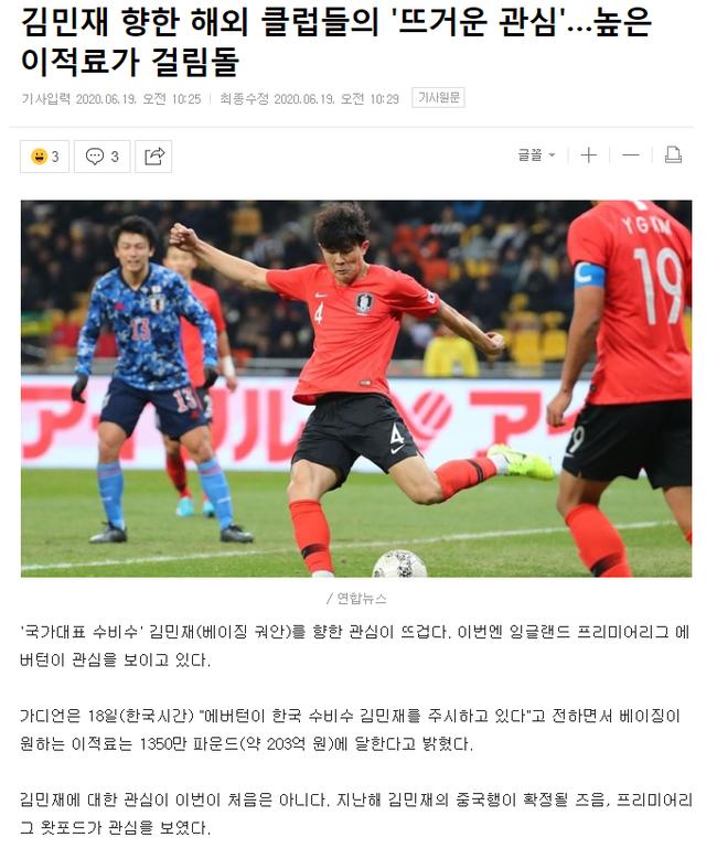 韩媒分析金珉载传闻:他想踢上球 转会费成绊脚石