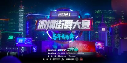 微博街舞大赛无锡站再燃战火!24日14:30视频直播