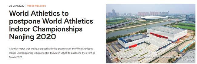 2020南京室内田径世锦赛将延宕 改期2021年3月
