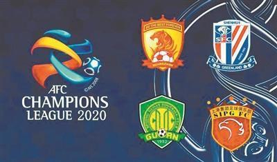 2020赛季亚冠联赛积分榜