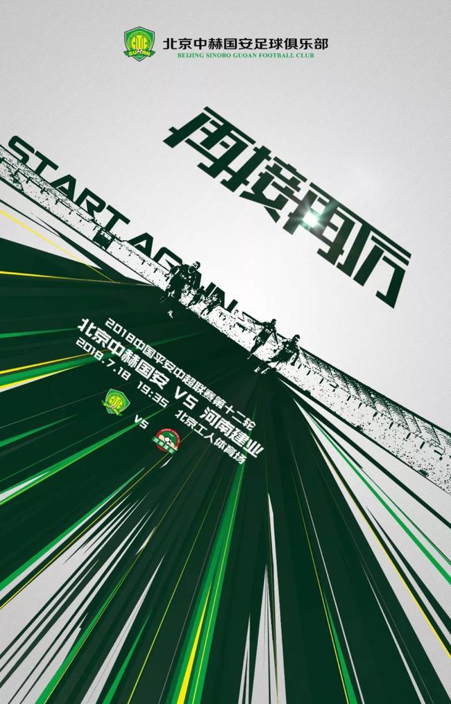 北京中赫国安发布战建业海报:再接再厉!|图