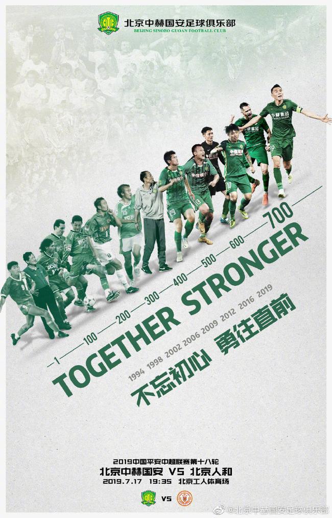 国安发北京德比海报:700场里程碑 勿忘初心勇向前