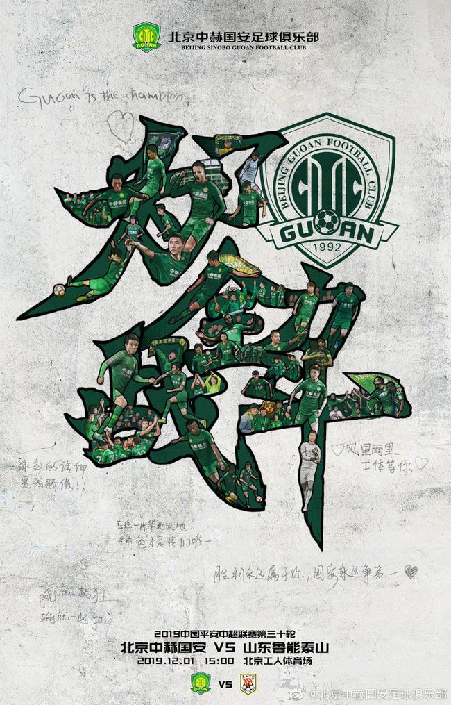 国安收官之战海报:为了国安全力战斗 我们不惧强敌