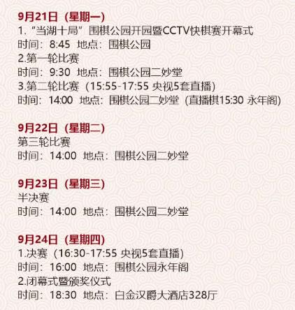 21日9:30直播CCTV快棋赛首轮:柯洁VS陈贤