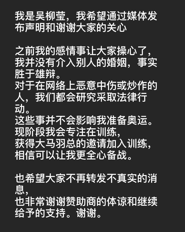 吴柳莹小三风波告一段落 捏造假新闻女子书面道歉
