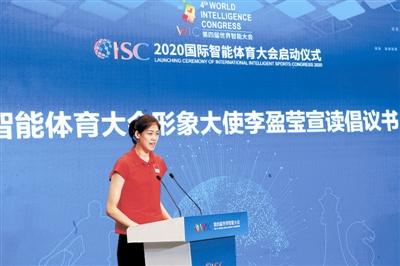 李盈莹担任形象大使国际智能体育大会在津启幕
