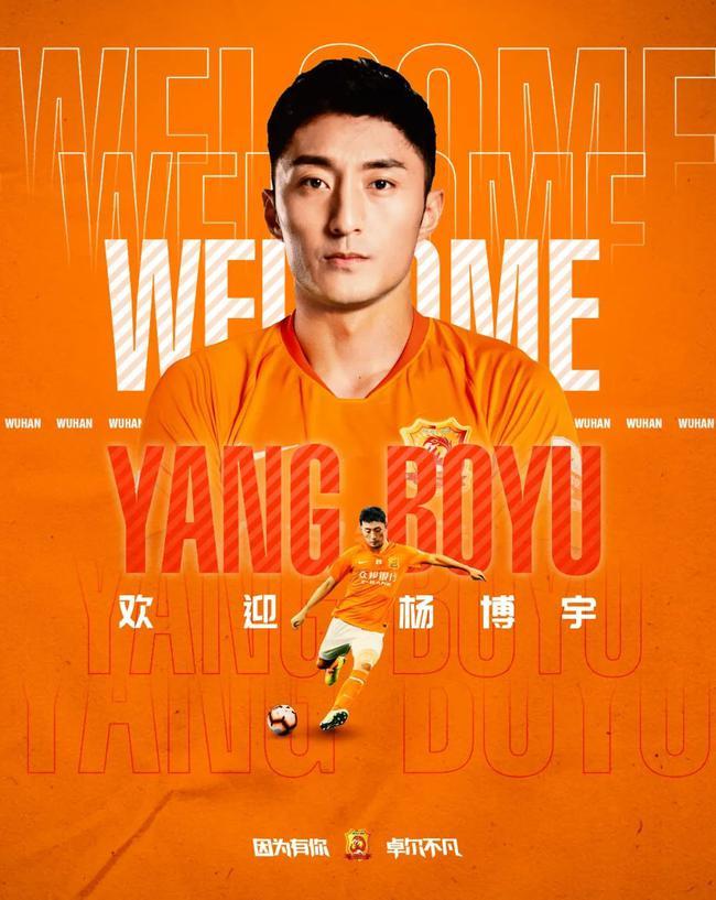 武汉队官方宣布从江苏引进杨博宇 已随球队集训