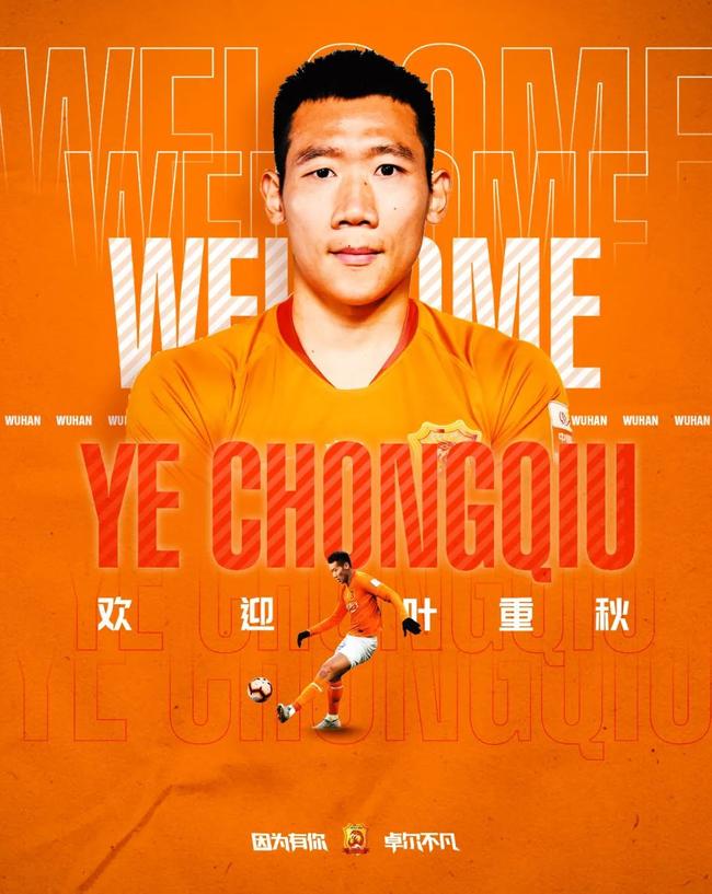 武汉官宣前江苏队球员叶重秋加盟 新赛季阵容强大