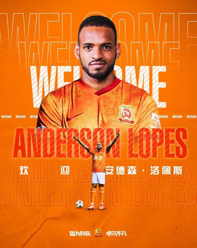 【博狗扑克】武汉足球俱乐部官宣:安德森·洛佩斯正式加盟