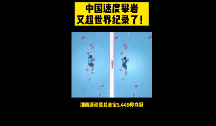 5.449秒!中国速度攀岩又超世界纪录了