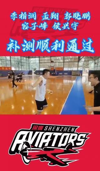 <b>深圳队李柏润等五名球员通过体能测试补测</b>