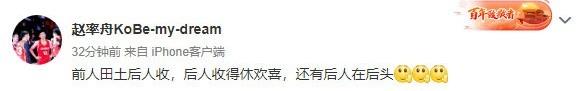 落选3X3奥运名单 赵率舟发文耐人寻味随后删除