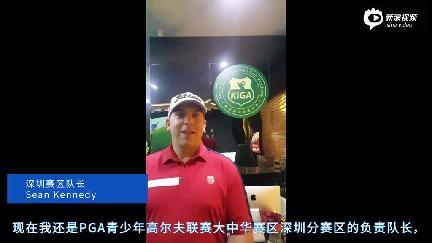 视频-各赛区队长祝贺PGA青少年联赛2018赛季启动