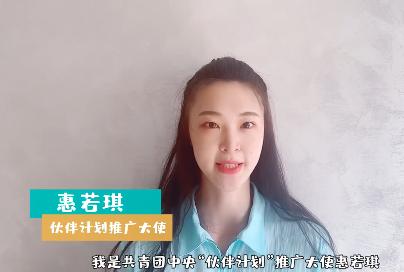 """共青团中央""""伙伴计划""""公益活动 惠若琪助力推广"""
