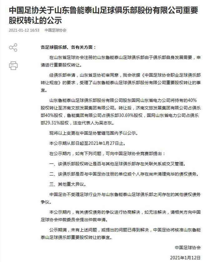 【博狗体育】足协公示山东鲁能股权转让 大股东济南文旅占40%