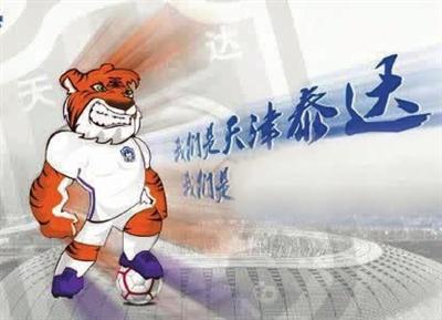 天津日报暗示泰达新名称为津门虎 近日俱乐部公布