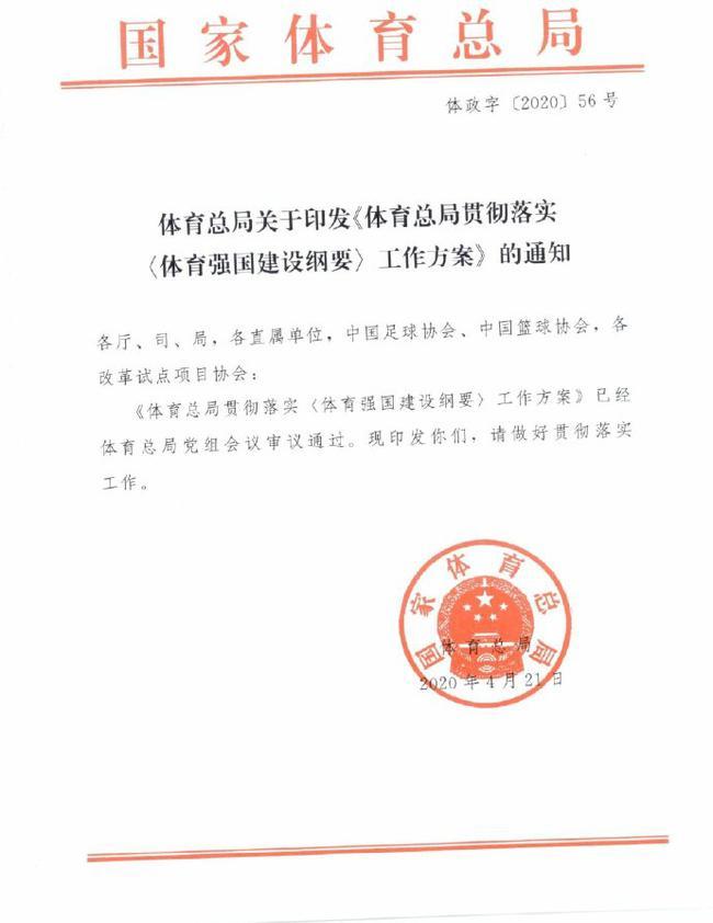 总局提出中国足球工作任务举措 要求推进职业联盟