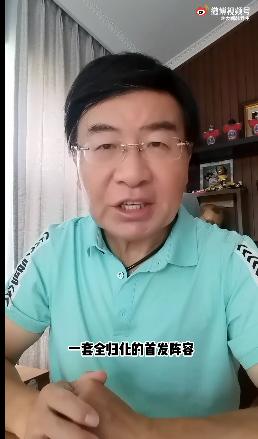 韩乔生:日本队也在关注国足归化 两个队真刀真枪拼一拼吧!