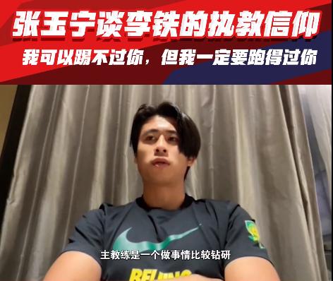 张玉宁:李铁将自己以前的踢球风格延续了下来