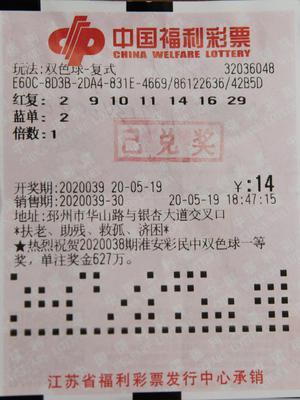 資深彩民14元中雙色球697萬 獎金先還外債-票