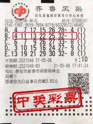 老彩民10元机选揽双色球1千万 来福彩中心很激动