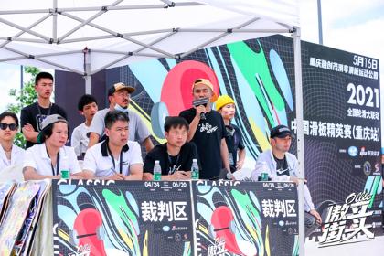 【博狗体育】2021中国滑板精英赛傲立山城 贵州小将张杰夺冠