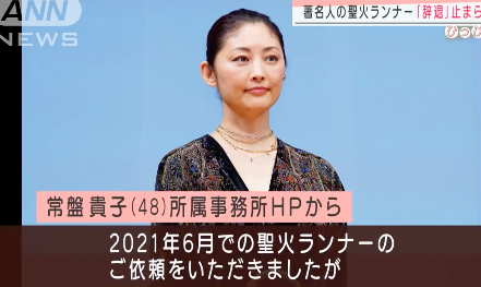 常盘贵子等超30位日本名人请辞东京奥运火炬手
