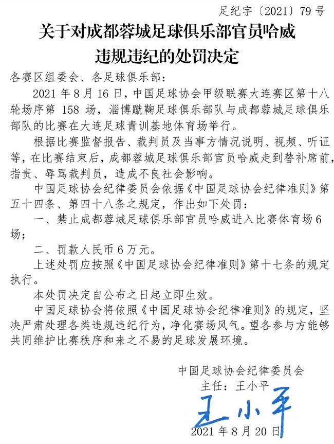 足协罚单:中甲成都蓉城官员哈威停赛6场罚款6万