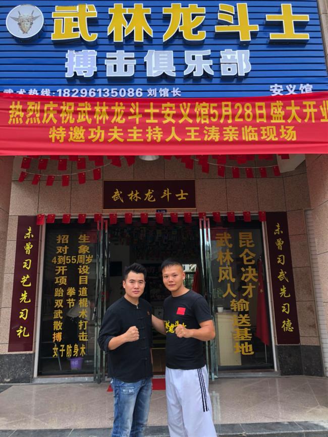 武林龙斗士搏击俱乐部安义馆开幕