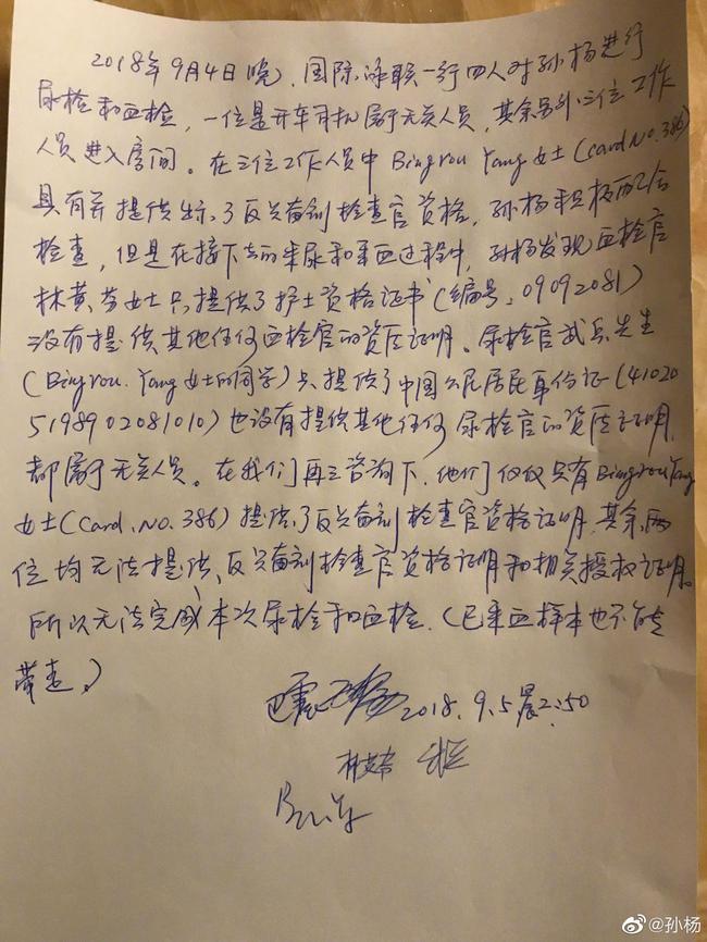 """孙杨晒兴奋剂检测当日信件视频 否认""""暴力抗检"""""""