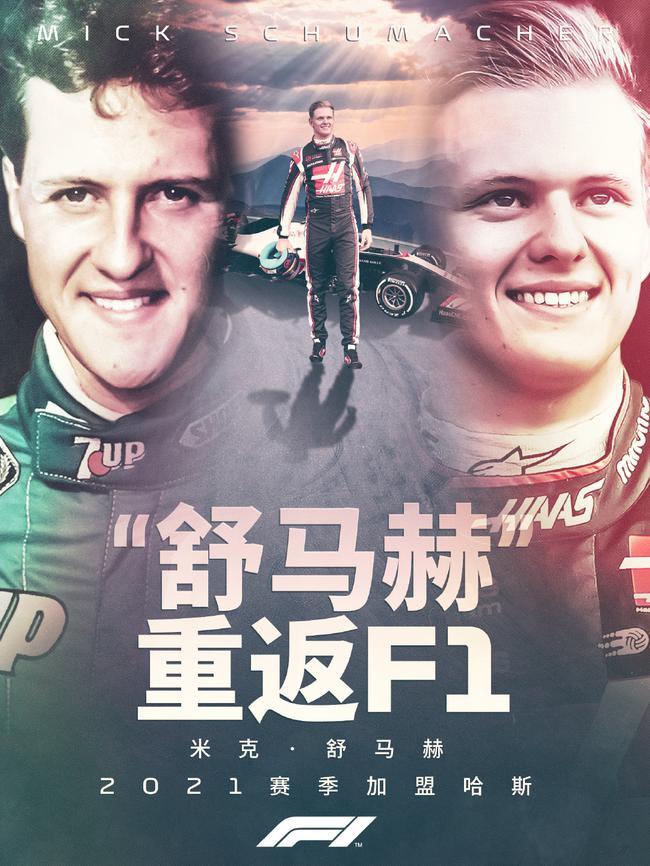 米克-舒马赫签约哈斯车队下一年进入F1