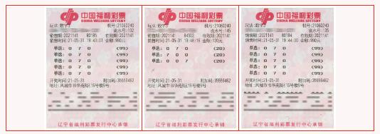 小伙千倍投注福彩3D揽105万:前几天刚中4万-票