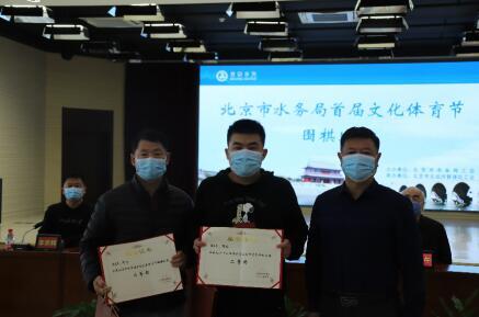 北京市水务局工会副主席刘德贤(右一)为焦忠志(左一)、潘幼海(左二)颁发二等奖的荣誉证书。